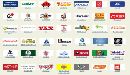 車買取の一括査定サイト