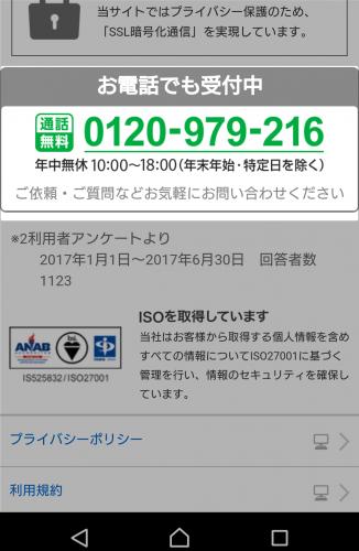 キャンセル時の電話番号