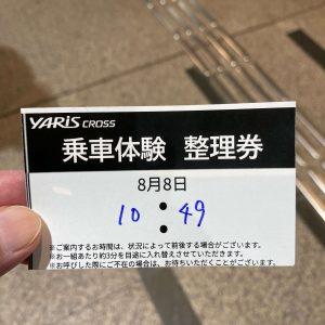 乗車体験整理券
